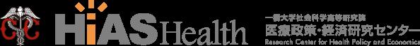 一橋大学社会科学高等研究院 医療政策・経済研究センター