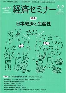 経済学セミナー697