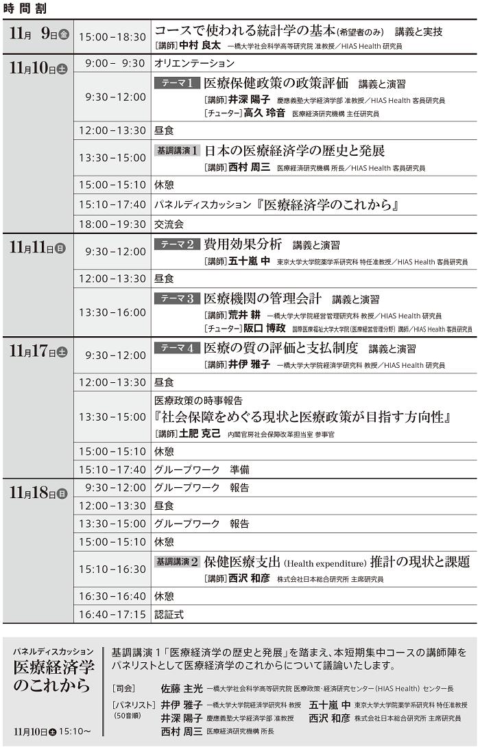 timetable2018_700